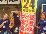 やぶ屋 大須店のアルバイト情報