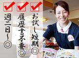和食レストランとんでん 青梅店のアルバイト情報