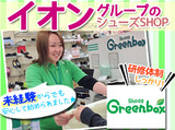 Green Box(グリーンボックス) 盛岡南店  のアルバイト情報