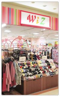 WIZ(ウィズ) 利府店 のアルバイト情報