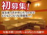 ★初募集★ 宮古島 クラブ六本木のアルバイト情報