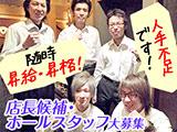 【WIZグループ】APRICOT/ありす/SHALL WE/amy 4店舗合同募集のアルバイト情報