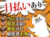 株式会社リージェンシー 京田辺支店のアルバイト情報