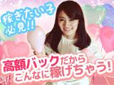 TOKYO GIRLS RESORT(トウキョウガールズリゾート)のアルバイト情報