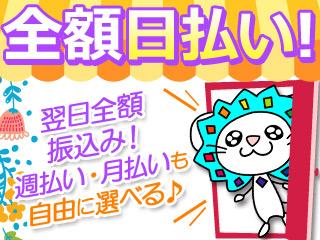 株式会社オープンループパートナーズ 熊本支店のアルバイト情報