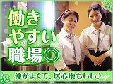 ホテルルートイン鶴岡インターのアルバイト情報
