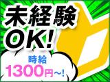 ピックル株式会社 高崎支店のアルバイト情報