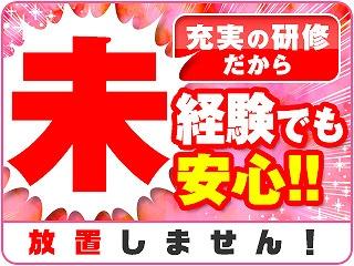 (株)セントメディア SA事業部東 仙台支店 盛岡Tのアルバイト情報