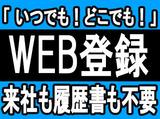株式会社フルキャスト 神奈川支社 横浜登録センター /MNS0301E-4Iのアルバイト情報