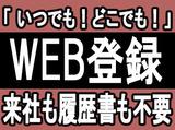 株式会社フルキャスト 神奈川支社 溝の口登録センター /MNS0301E-10Eのアルバイト情報