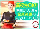 スシロー 函館美原店のアルバイト情報