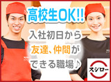 スシロー 武雄店のアルバイト情報