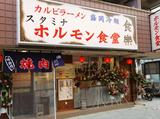 ホルモン食堂 食樂 長町店のアルバイト情報