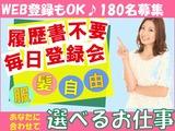 シティコンピュータ株式会社 【新宿エリア】のアルバイト情報