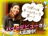 つぼ八 堺市駅前店のアルバイト情報