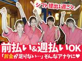 はなの舞 赤塚駅前店 c0739のアルバイト情報