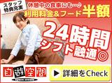スペースクリエイト自遊空間 札幌北光店のアルバイト情報