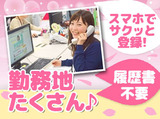 スタッフサービス(※リクルートグループ)/上田市・長野【上田】のアルバイト情報