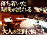 ◆渋谷◆鳴神  —なるかみ—のアルバイト情報