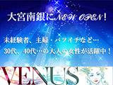 熟女クラブ VENUSのアルバイト情報