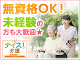 株式会社ネオキャリア ナイス!介護 松山支店のアルバイト情報