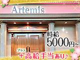 Artemis(アルテミス)のアルバイト情報
