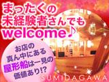 熟女パブ SUMIDAGAWA 〜◆オトナの女性が活躍中◆キャバクラではありません!!居酒屋とスナックのいいとこ取り!!〜のアルバイト情報