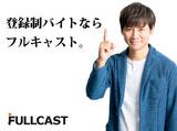 【新宿エリア】株式会社フルキャスト 東京支社 /MNS0303G-ARのアルバイト情報