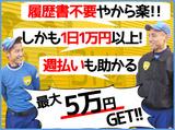 株式会社サカイ引越センター 松原支社/鶴見支社のアルバイト情報