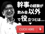 株式会社APパートナーズ[中野富士見町エリア]のアルバイト情報