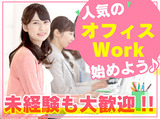SBSスタッフ株式会社 渋谷オフィスのアルバイト情報