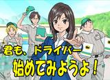 ヤマト運輸株式会社 名古屋主管支店 名古屋道徳支店のアルバイト情報
