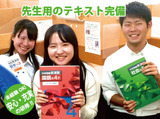栄光キャンパスネット 西千葉校のアルバイト情報