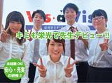 栄光キャンパスネット 目黒校のアルバイト情報