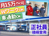 Mobil 仙台中野SS(宝フリート株式会社)のアルバイト情報
