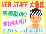 立ち食いうどん いぶきうどん本店【110971】のアルバイト情報
