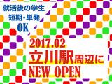 テイケイワークス東京株式会社 立川営業所のアルバイト情報