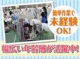 株式会社ナイス 淀川工場のアルバイト情報