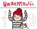 日本マニュファクチャリングサービス株式会社 お仕事No./yoko170118のアルバイト情報
