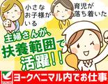 ヨークベニマル 東大島店(株式会社ライフフーズ)のアルバイト情報