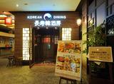 長寿韓酒房(ちょうじゅかんしゅぼう) 有明店のアルバイト情報