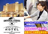 ホテル ユニバーサル ポート※ユニバーサル・スタジオ・ジャパン(R)・オフィシャルホテルのアルバイト情報