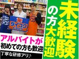 ダイコクドラッグ JR甲子園口駅前店のアルバイト情報