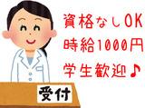株式会社ソラスト 札幌支社のアルバイト情報