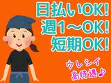 株式会社ゼロン ※勤務先:高知県高知市朝倉東町のアルバイト情報