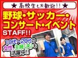株式会社横浜 シミズのアルバイト情報