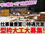 株式会社 内村工務店のアルバイト情報