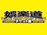 ★娯楽道★ GOODS&TICKET GORAKUDOHのアルバイト情報