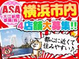 大江新聞事業 株式会社のアルバイト情報