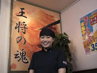餃子の王将 河内山本駅前店のアルバイト情報